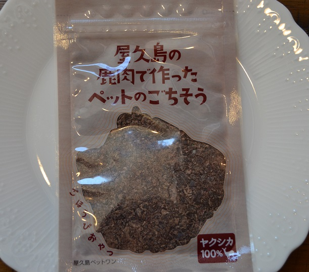 屋久島の鹿肉ふりかけ