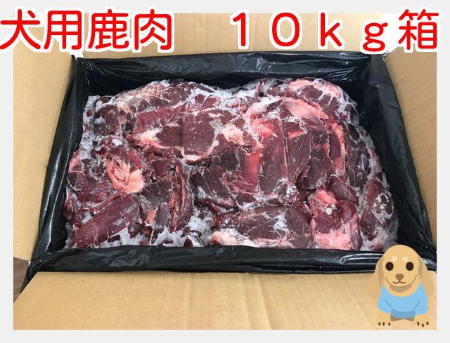 【犬用 生肉】本州鹿 赤身の大きいお肉 10kg箱 ペット 生肉 おやつ ごはん(大人気鹿肉)