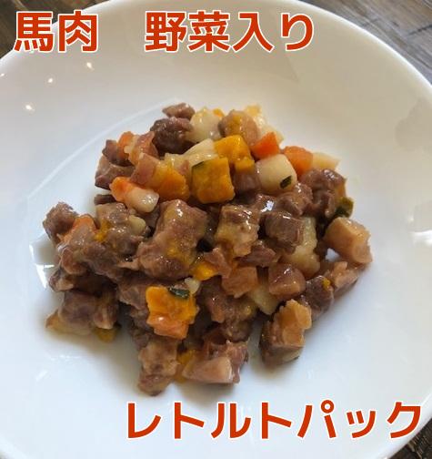 【犬 馬肉】馬肉  野菜入りサイコロカットのレトルト 100g(美味しさ抜群 愛犬の馬肉デビューに最適)犬のご飯、ドッグフード ペットフード おやつ