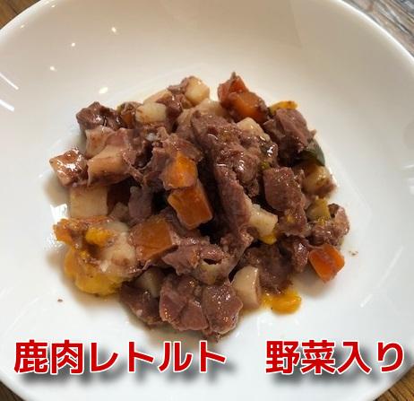 【犬用 鹿肉】国産 鹿肉レトルト  野菜入り 100g(美味しさ抜群 愛犬の鹿肉デビューに最適)犬 ごはん、食欲不振、老犬