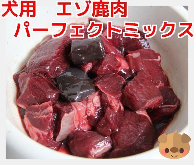 【犬用 生肉】エゾ鹿 パーフェクトミックス6kg(200g×30個)定期購入
