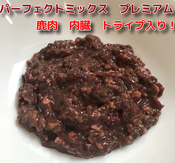 【犬用 生肉】鹿肉パーフェクトミックス・プレミアム1kg(200g×5) ペット 生肉 おやつ ごはん(大人気鹿肉)