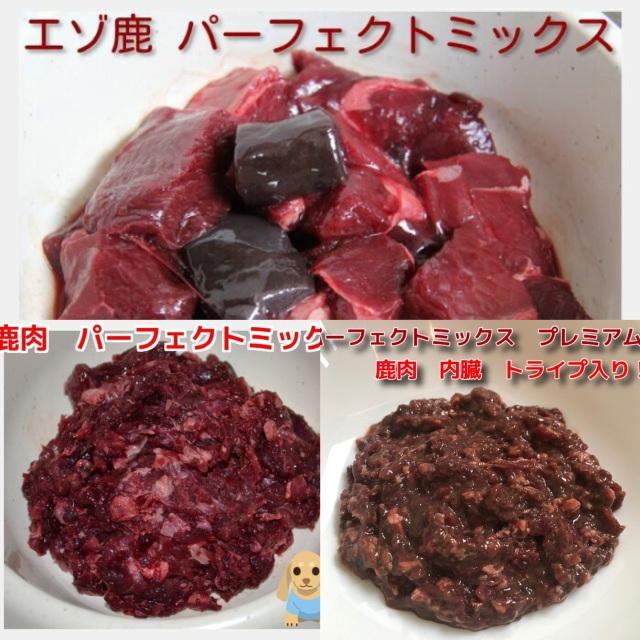 【犬用 生肉】鹿肉パーフェクトミックス お試し3種類セット(200g×3個)【エゾ鹿、本州鹿肉パーフェクトミックス】 餌 おやつ ペットフード ドッグフード