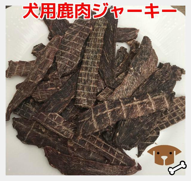 【犬 おやつ】鹿肉ジャーキー150 g(無添加おやつ犬用) 犬 おやつ 無添加 ペット 鹿肉