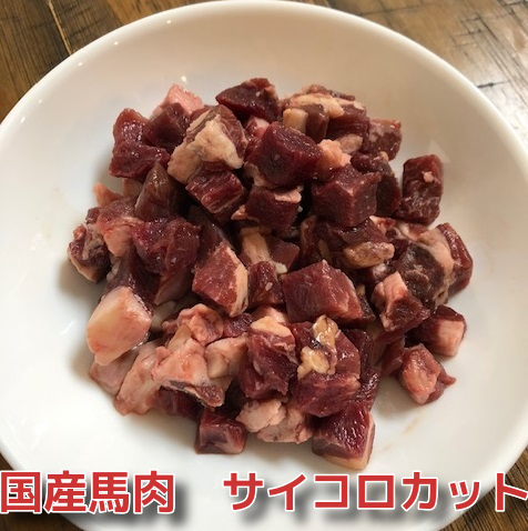 【国産馬肉】サイコロカット 1kg(馬肉 犬用)生粋の国産馬肉で鮮度抜群  おやつ ごはん