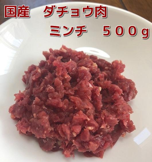 【犬 生肉】国産 ダチョウ肉 ミンチ 500g(ペット用 生肉)栃木県産 ダチョウ肉 犬のご飯 ドッグフード ペットフード