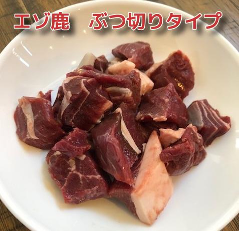 【犬用 生肉】エゾ鹿ぶつ切り 1kg ペット 生肉 おやつ ごはん(大人気鹿肉)