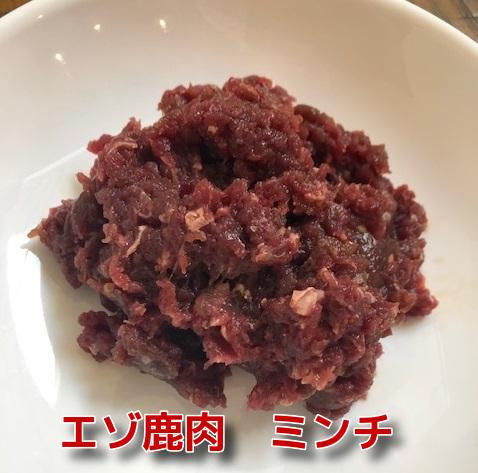 【犬用 生肉】エゾ鹿 ミンチ1kg(500g×2個) ペット 生肉 おやつ ごはん(大人気鹿肉)