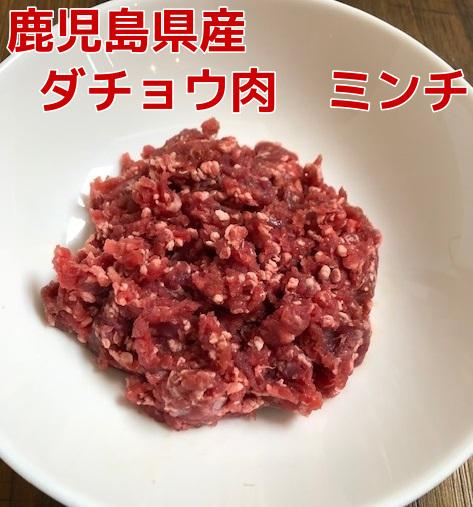 【犬 生肉】国産 ダチョウ肉 ミンチ 1kg(ペット用 生肉)鹿児島県産 ダチョウ肉 犬のご飯 ドッグフード ペットフード