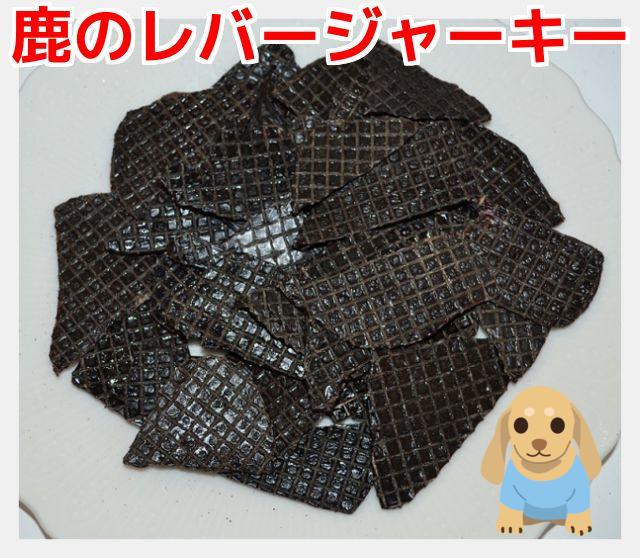 【犬 おやつ】鹿のレバージャーキー 300g(無添加おやつ犬用) 犬 おやつ 無添加 ペット 鹿肉