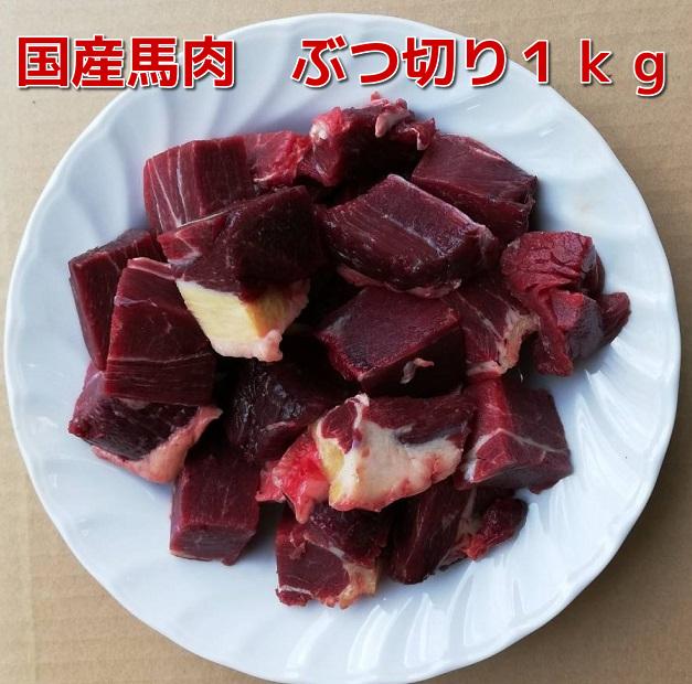 【国産馬肉】ぶつ切り 1kg(馬肉 犬用)生粋の国産馬肉で鮮度抜群  おやつ ごはん
