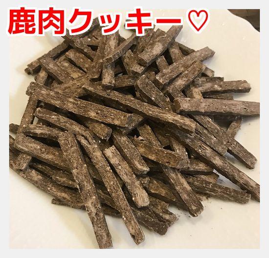 【犬のおやつ 無添加】鹿肉クッキー 1kg(200g×5個) 小分けタイプ、愛犬 ペット おやつ ごはん