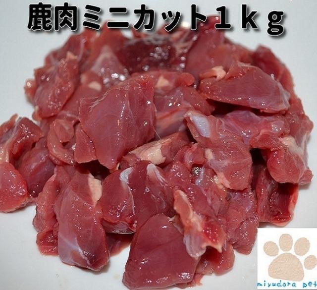 犬用 鹿肉 ミニカット 1kg 犬 鹿肉 生肉 小型犬 老犬 大型犬 フード ペットフード ペット ドッグフード おやつ 無添加 手作り食