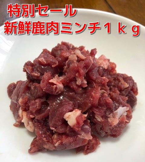 数量限定特別セール中【犬用 生肉】本州鹿肉 ミンチ 1kg ペット 生肉 おやつ ごはん 犬用鹿肉