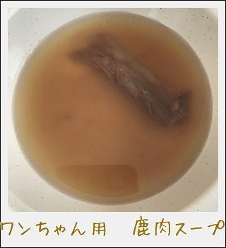 犬用 鹿肉スープ(肉付き骨付き) 1L入り 手作り食にも最適