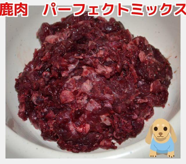 【犬用 生肉】本州鹿肉パーフェクトミックス ミンチ 1kg(200g×5) ペット 生肉 おやつ ごはん(大人気鹿肉)