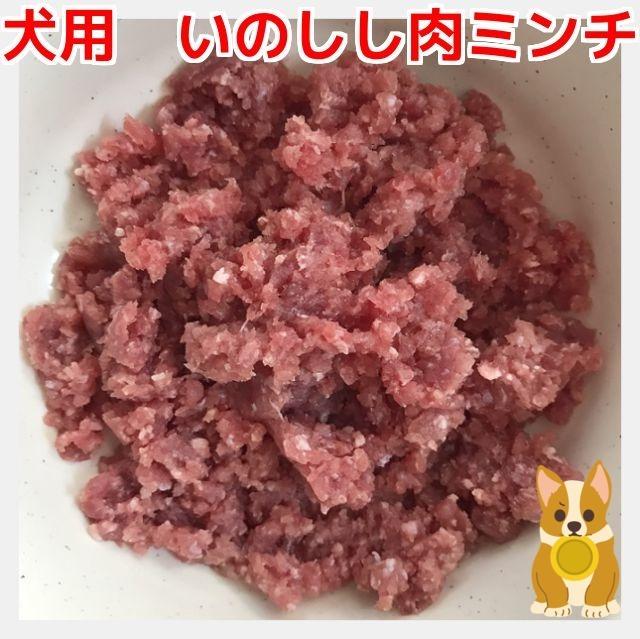 【犬用 生肉】国産 イノシシ肉 ミンチ 500g ペット 生肉 おやつ ごはん 子犬から老犬まで
