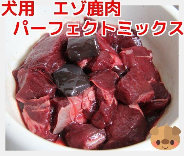 【犬用 生肉】エゾ鹿 パーフェクトミックス 200g