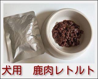 【犬用 鹿肉】国産 鹿肉レトルト 100g×30個 定期購入 (美味しさ抜群 愛犬の鹿肉デビューに最適)