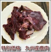 【犬用 生肉】九州産鹿肉 1kg(特別価格)犬用 鹿肉お試しに最適