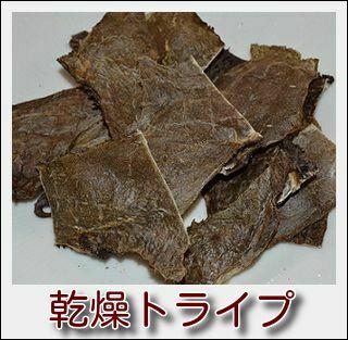 (犬用 無添加 おやつ)乾燥トライプ 100g 嗜好性抜群 犬用鹿肉おやつ