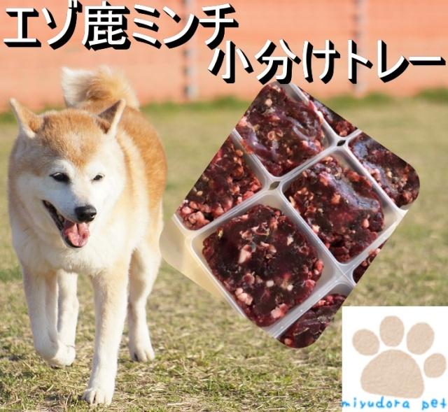 【犬用 生肉】エゾ鹿 ミンチ小分けトレー1kg ペット 生肉 おやつ ごはん(大人気鹿肉)