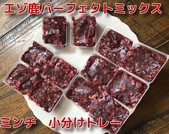 【犬用 生肉】エゾ鹿 パーフェクトミックス ミンチ小分けトレー1kg 犬 鹿肉、犬