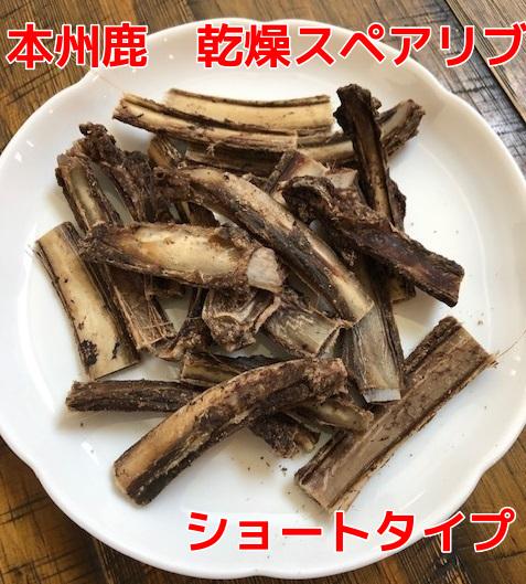 【犬のおやつ 無添加】国産 鹿の乾燥スペアリブ 100g ショートタイプ 犬 おやつ 無添加 ペット 生肉