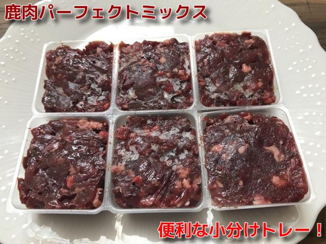 【犬用 生肉】本州鹿肉パーフェクトミックス 小分けトレー 1kg ペット 生肉 おやつ ごはん(大人気鹿肉)
