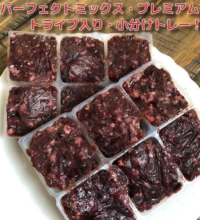 【犬用 生肉】鹿肉パーフェクトミックス・プレミアム小分けトレー500g ペット 生肉 おやつ ごはん(大人気鹿肉)