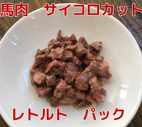 【犬 馬肉】馬肉 サイコロカットのレトルト 100g×20個 お買い得セット(美味しさ抜群 愛犬の馬肉デビューに最適)犬のご飯、ドッグフード ペットフード おやつ