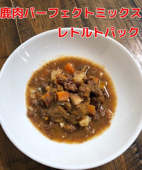 【犬用 鹿肉】鹿肉パーフェクトミックス レトルト 110g(レバー、ハツ入り)犬 ごはん、食欲不振、老犬