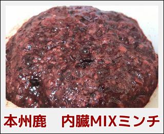 【犬用 生肉】本州鹿 内臓MIXミンチ 500g ペット 生肉 おやつ ごはん(大人気鹿肉)