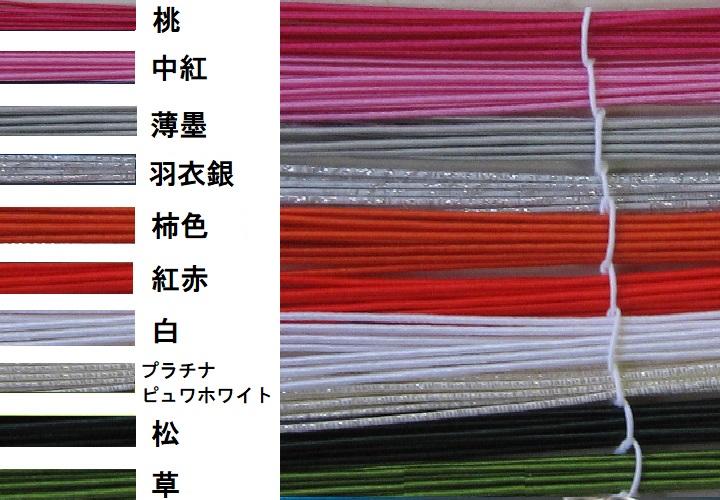 水引日本の伝統色