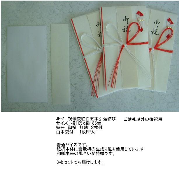 JP61 祝儀袋紅白五本引返 3枚セット