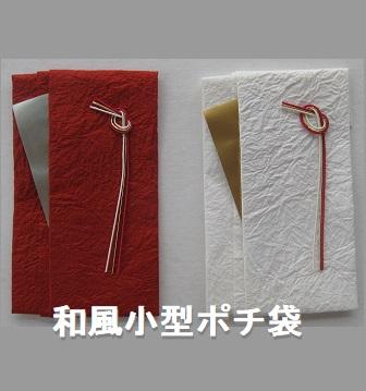 和風小型ポチ袋