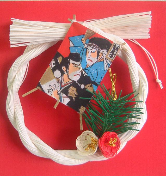 正月室内飾り水引リース凧