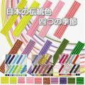 日本の四季カラー水引