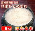 【送料無料・代引手数料無料】安全・安心でおいしい「ほたる米ひとめぼれ」 精米5Kg