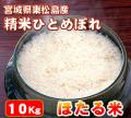 【送料無料・代引手数料無料】安全・安心でおいしい「ほたる米ひとめぼれ」 精米10Kg