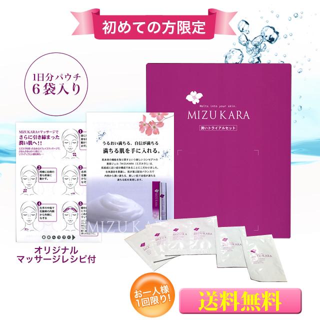 MIZUKARAうるおいセット