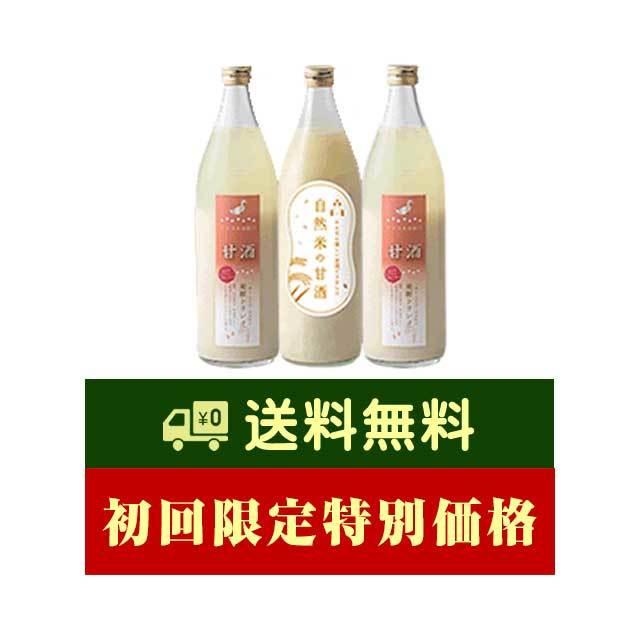 無農薬米で作った米糀の甘酒3本セット-初回限定-
