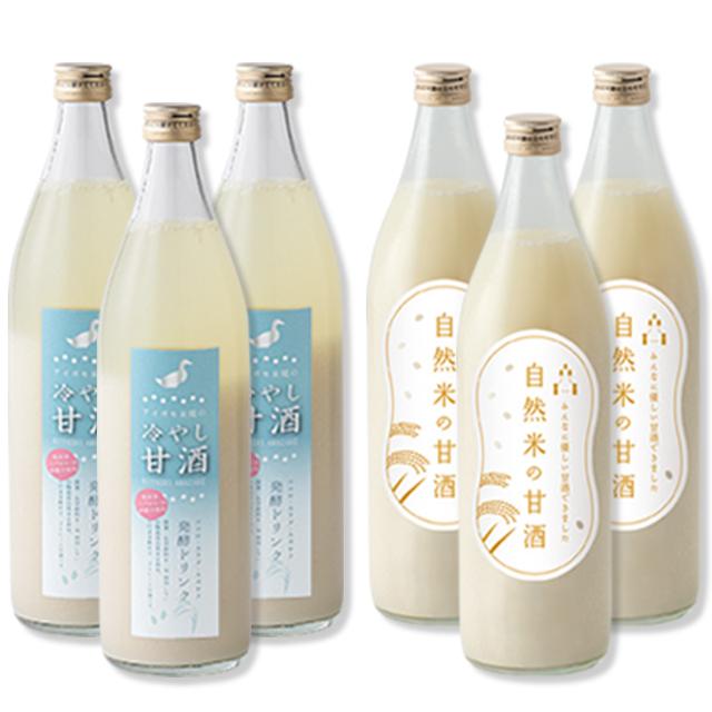 アイガモ米糀と自然米の甘酒セット