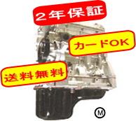キャリイ LE-DA63T リビルトエンジン 送料無料・2年保証・カードOK!