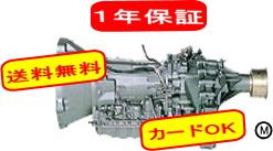コースター U-HZB56V オートマチックトランスミッション ATミッション  送料無料 1年保証 カードOK!