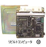 リビルトエンジンコンピュータ