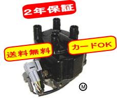 プロシード T-UF66M G609-18-200A(B)/T2T52971 リビルトディストリビュータ(デスビ) 送料無料 2年保証 カードOK!