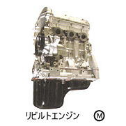 リビルトエンジン