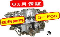 ハイゼット トラック M-S83P 21100-87B39-000 リビルトキャブレター キャブレータ 送料無料 6か月保証 カードOK!