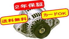 ハイゼット/ハイゼットカーゴ S321V 27060-B2021 リビルトオルタネータ 送料無料・2年保証・カードOK!